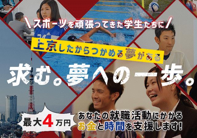 スポーツを頑張ってきた学生たちに!上京したから夢がある。求む。夢への一歩。